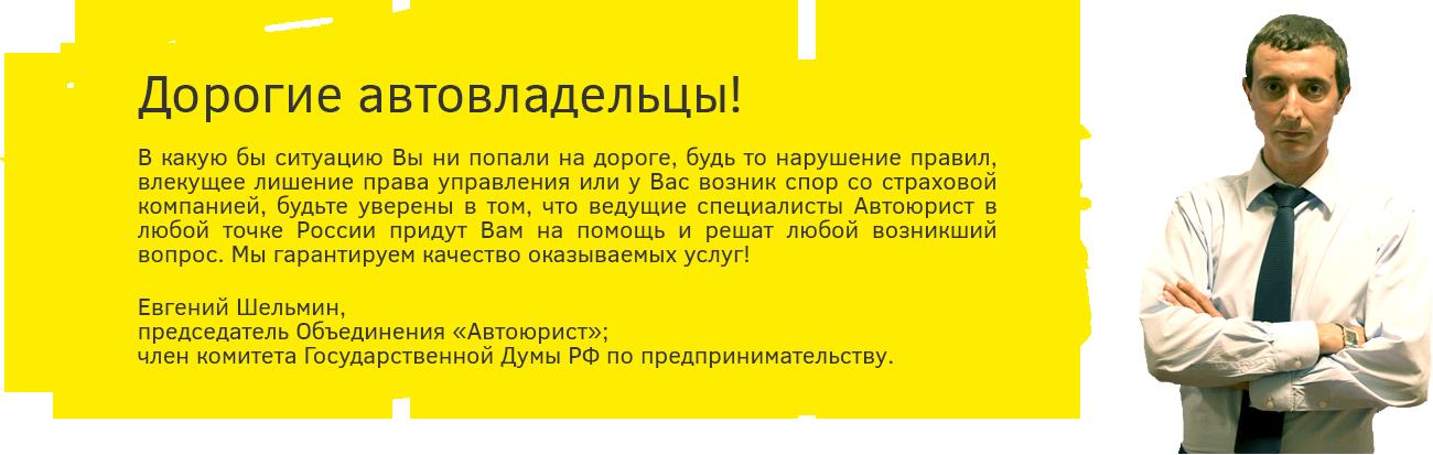 Отзывы автоюрист хабаровск