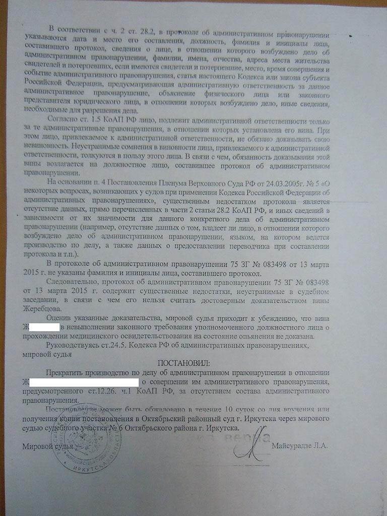 Государственный Герб Российской Федерации (реквизит 01) помещают на