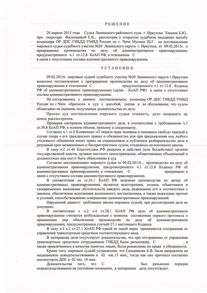 Постановление о прекращении дела по ст.12.8 мировым судьей