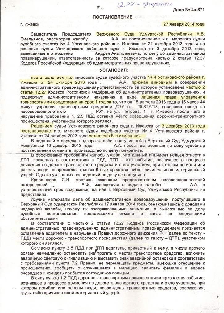 Олвин нарушение пункта 10.1 пдд судебная практика Шут неожиданно